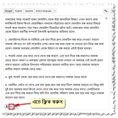গুগল ট্রান্সলেট - বাংলা text-to-speech